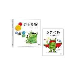 彩色怪獸繪本與彩色怪獸情緒著色本(超值套組)