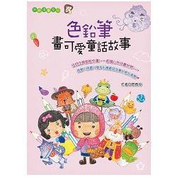 色鉛筆畫可愛童話故事