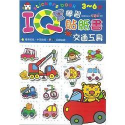 IQ學習貼紙書:交通工具