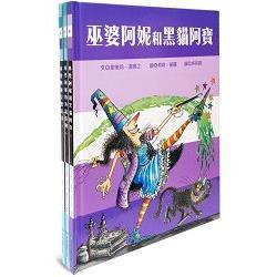 巫婆阿妮的繪本魔法棒系列套書(共3冊):巫婆阿妮和黑貓阿寶、巫婆阿妮的海底假期、巫婆阿妮是恐龍迷