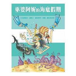 巫婆阿妮的海底假期