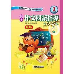 國小作文閱讀指導(1年級)新版