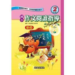 國小作文閱讀指導(2年級)新版