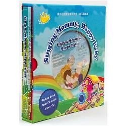 SINGING MOMMY, HAPPY BABY 禮物盒套組(含一音樂CD )