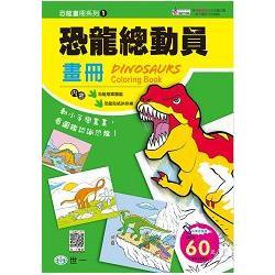 恐龍總動員畫冊
