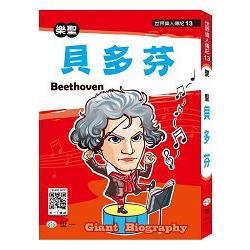 世界偉人:貝多芬