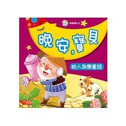 助人為樂童話(附CD)-晚安,寶貝系列