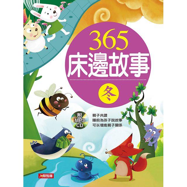365床邊故事(4書4CD)(套)