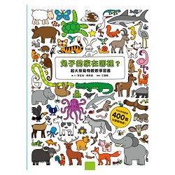 兔子的家在哪裡?超大型動物數數學習書(硬頁書)