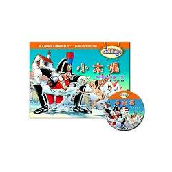 3D立體童話劇場-小木偶(1書+1CD)