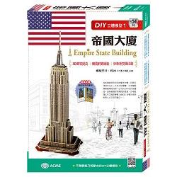 DIY立體模型:帝國大廈