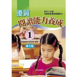 優質閱讀能力養成(國小1年級)第3版