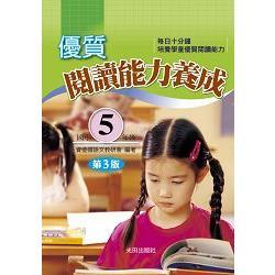 優質閱讀能力養成(國小5年級)第3版