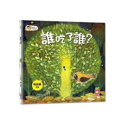 寶寶第一套科學繪本-誰吃了誰【彩色書+故事CD】