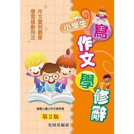 小學生寫作文學修辭(第2版)