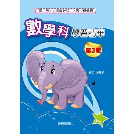 國小數學科學習精華(第3版)