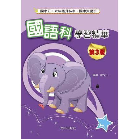 國小國語科學習精華(第3版)