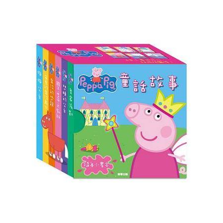 粉紅豬小妹 童話故事 隨身小書本