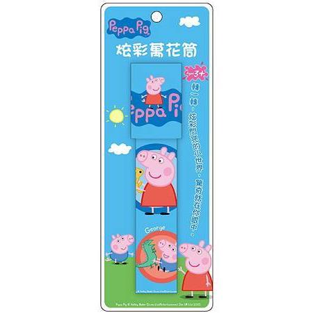 粉紅豬小妹 炫彩萬花筒