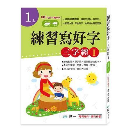 練習寫好字:三字經I
