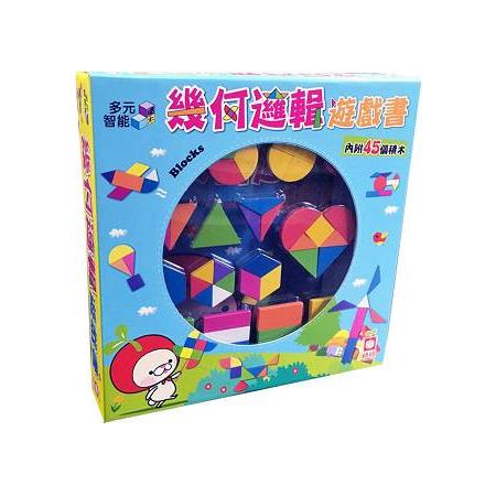 幾何邏輯遊戲書