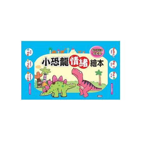 小恐龍情緒繪本6書6CD套裝