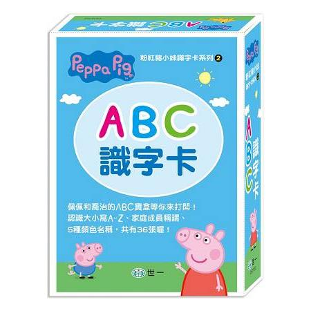 Peppa Pig粉紅豬小妹:ABC識字卡