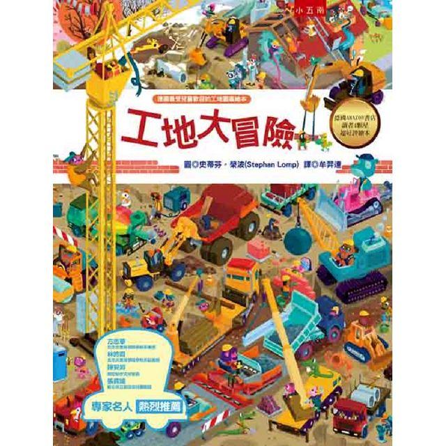 汽車大集合:小朋友最愛的汽車繪本套書