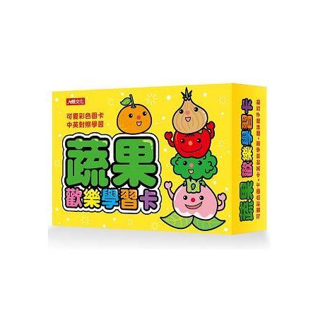 蔬果歡樂學習卡