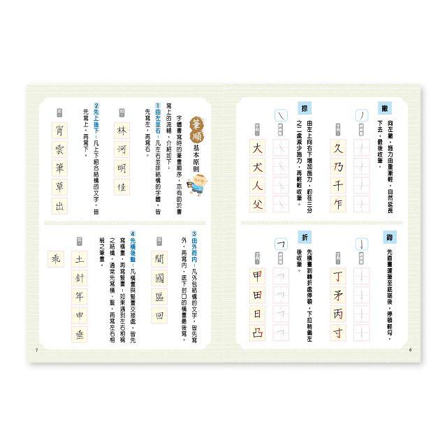 練習寫好字:成語I