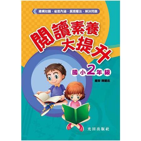 閱讀素養大提升(國小2年級)