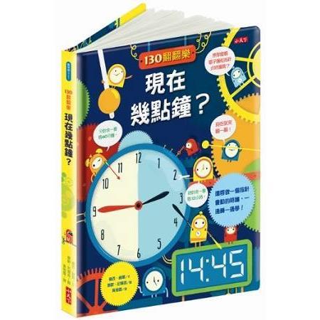 130翻翻樂:現在幾點鐘?