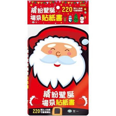 繽紛聖誕場景:貼紙書