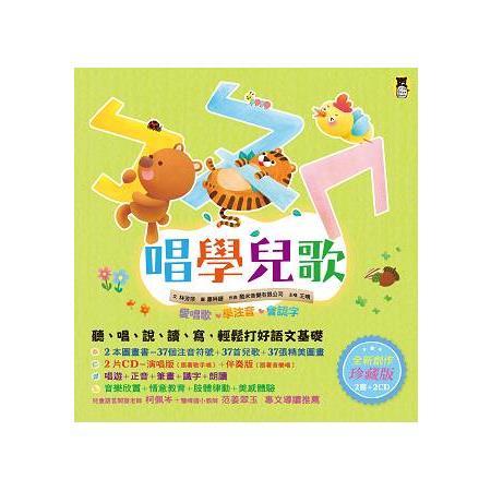 ㄅㄆㄇ唱學兒歌:愛唱歌‧學注音‧會認字(全新創作珍藏版:2書+2CD)