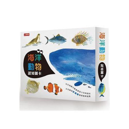 海洋動物圖卡