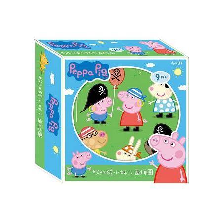 粉紅豬小妹 六面拼圖(9塊)