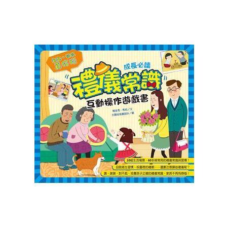 禮儀常識互動遊戲書