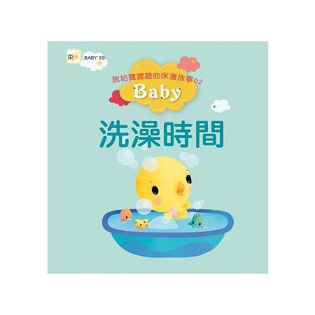 說給寶寶聽的床邊故事02洗澡時間