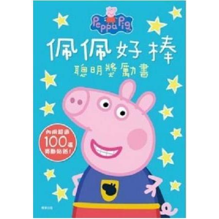 粉紅豬小妹 佩佩好棒 聰明獎勵書