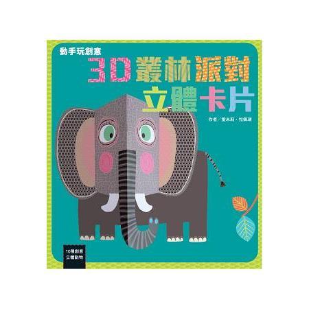 動手玩創意:3D叢林派對立體卡片