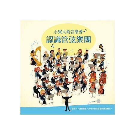 小寶貝的音樂會 :  認識管弦樂團 /