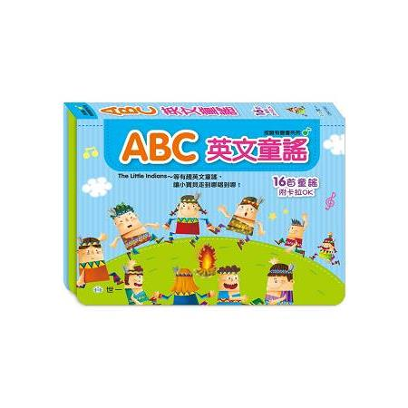 ABC英文童謠有聲書