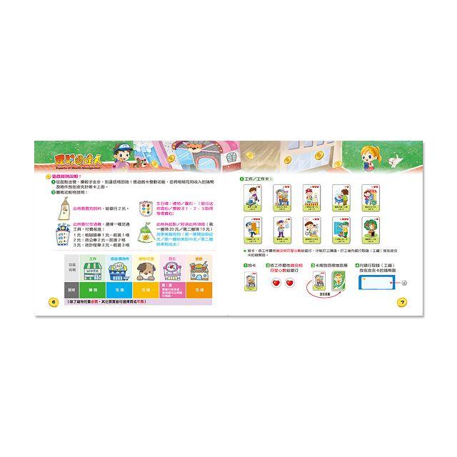 理財小達人EXPERTS OF WEALTH MANAGEMENT【桌上遊戲】