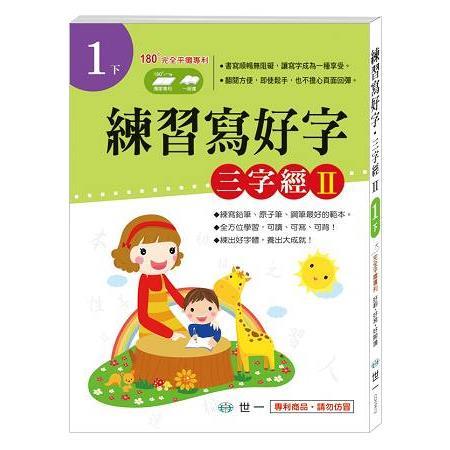 練習寫好字.三字經Ⅱ(1下)