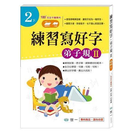 練習寫好字.弟子規Ⅱ(2下)