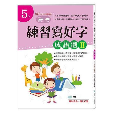 練習寫好字.成語選Ⅱ(5下)