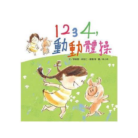 1234,動動體操(1書+1CD)