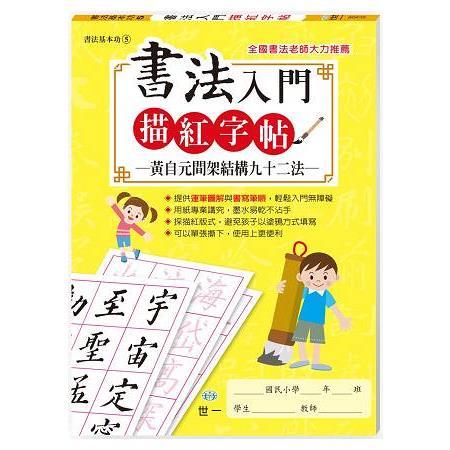 書法入門描紅字帖(5)-黃自元間架結構九十二法