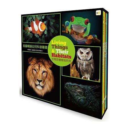 生物及棲息地系列套書 (兩棲、爬蟲、哺乳類動物&鳥類、魚類)