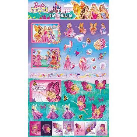 仙子芭比 彩色造型貼紙